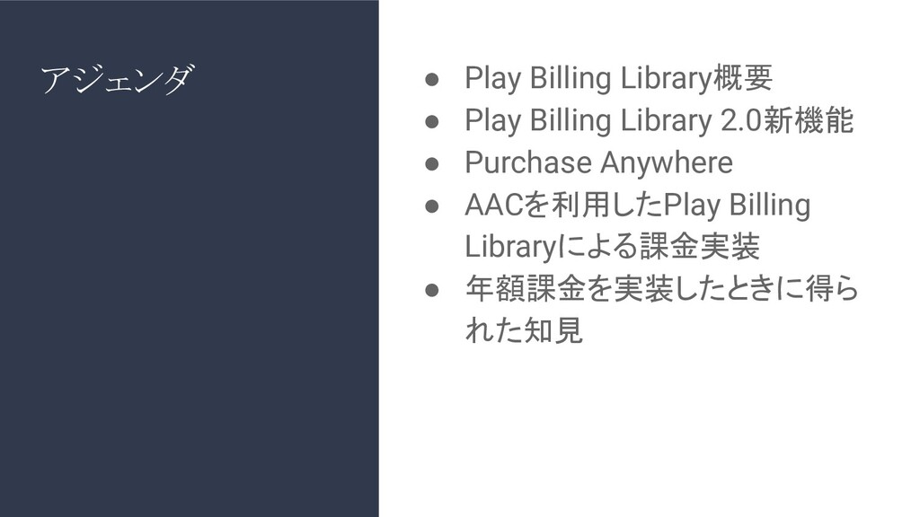 アジェンダ ● Play Billing Library概要 ● Play Billing L...