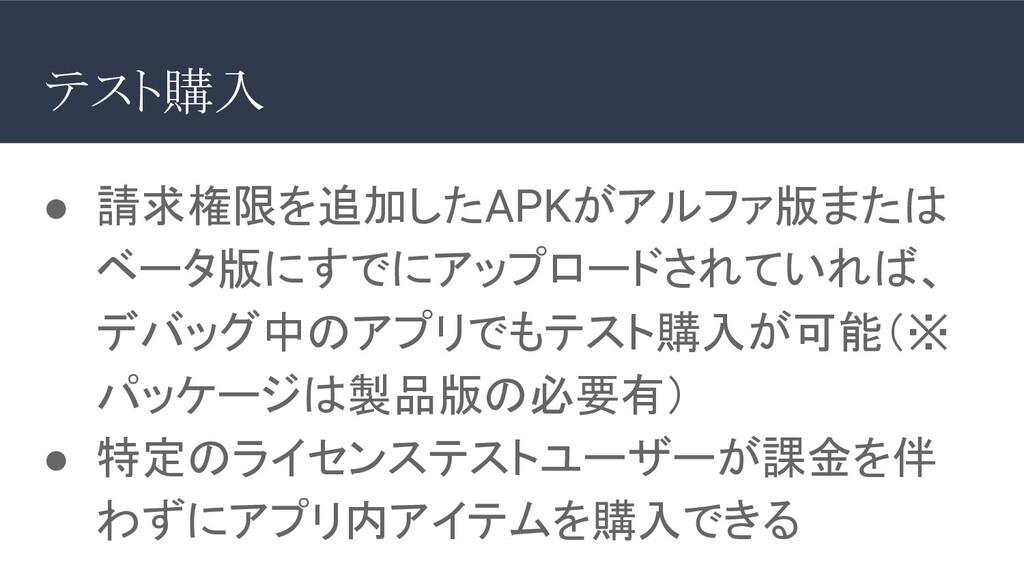 ● 請求権限を追加したAPKがアルファ版または ベータ版にすでにアップロードされていれば、 デ...
