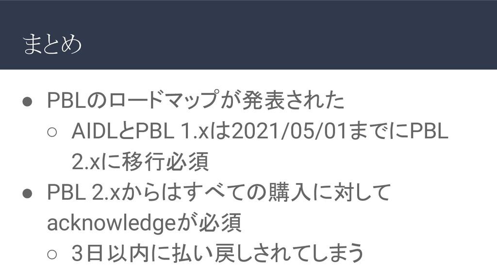 ● PBLのロードマップが発表された ○ AIDLとPBL 1.xは2021/05/01までに...
