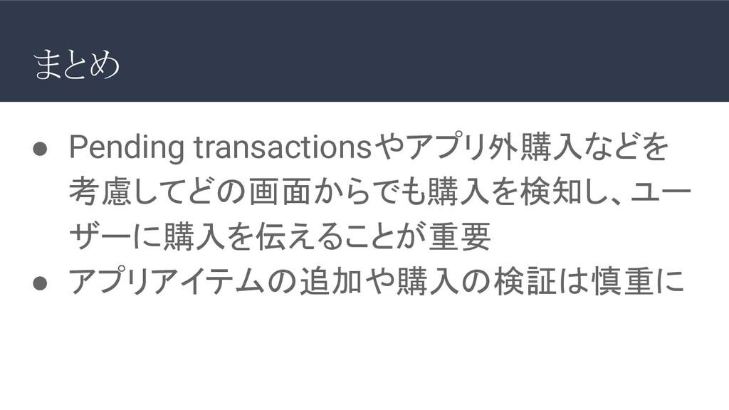 ● Pending transactionsやアプリ外購入などを 考慮してどの画面からでも購入...