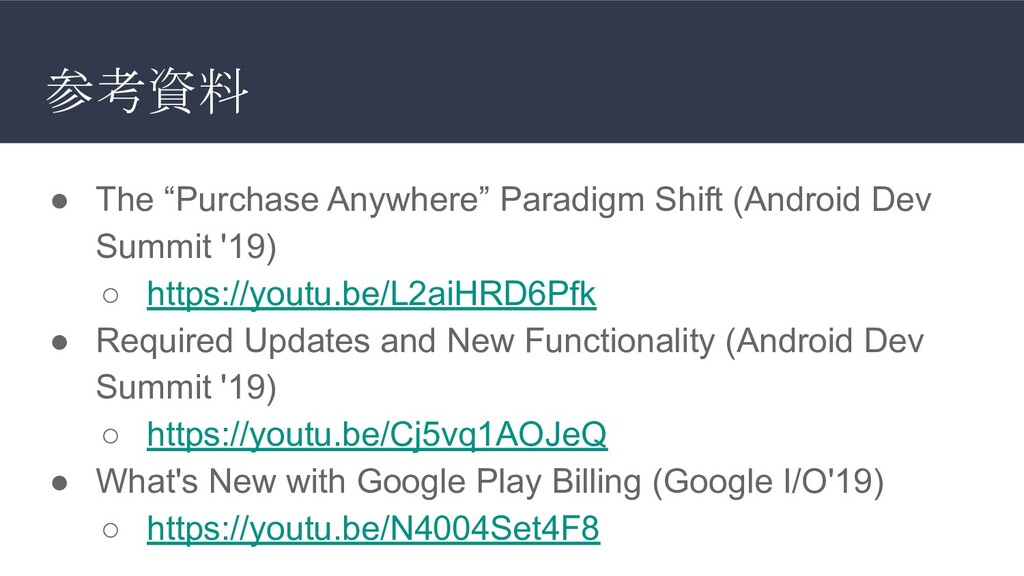 "● The ""Purchase Anywhere"" Paradigm Shift (Andro..."