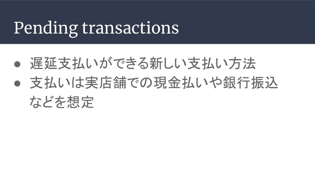 ● 遅延支払いができる新しい支払い方法 ● 支払いは実店舗での現金払いや銀行振込 などを想定 ...