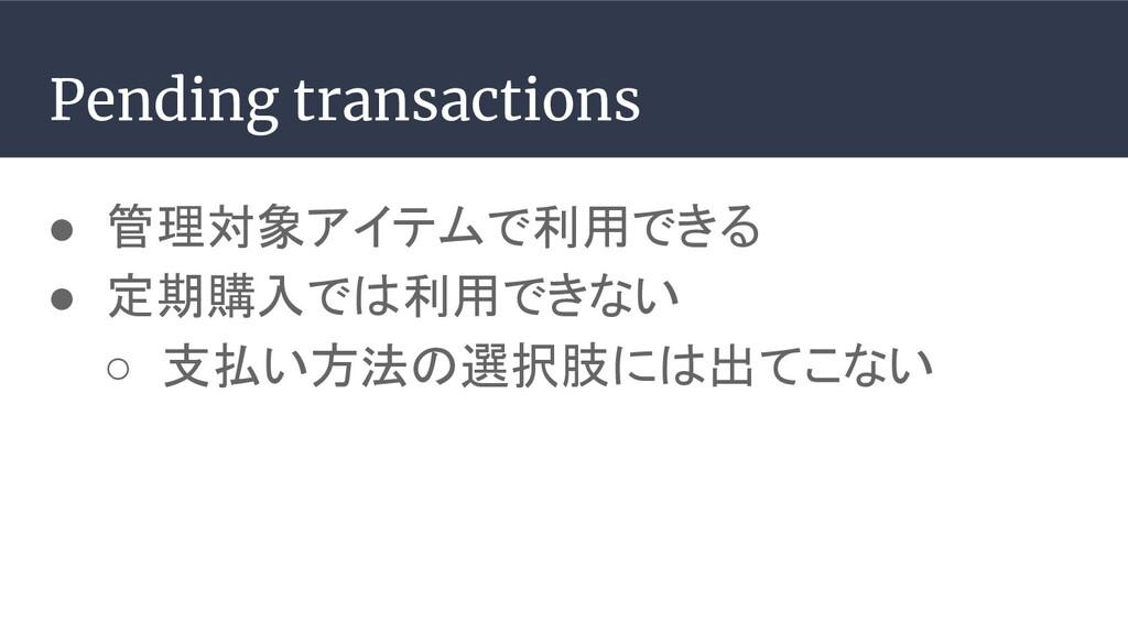● 管理対象アイテムで利用できる ● 定期購入では利用できない ○ 支払い方法の選択肢には出て...