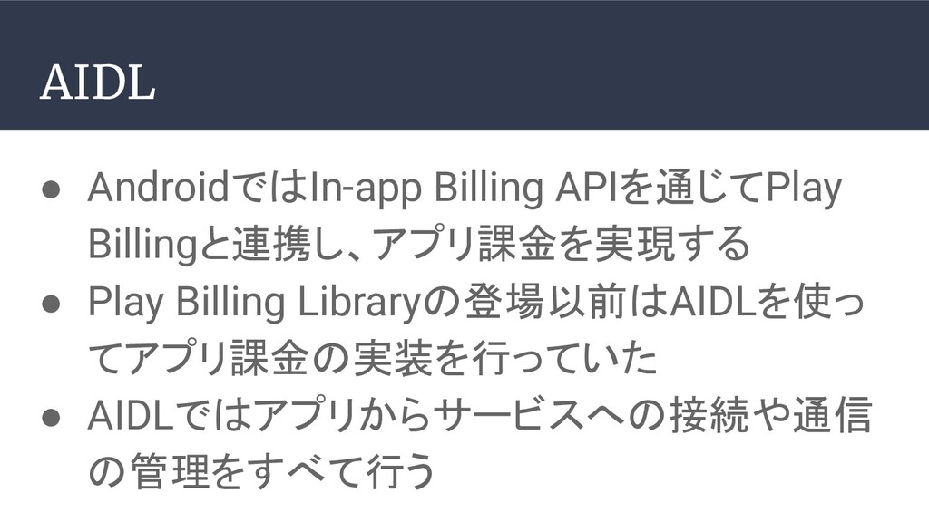● AndroidではIn-app Billing APIを通じてPlay Billingと連...