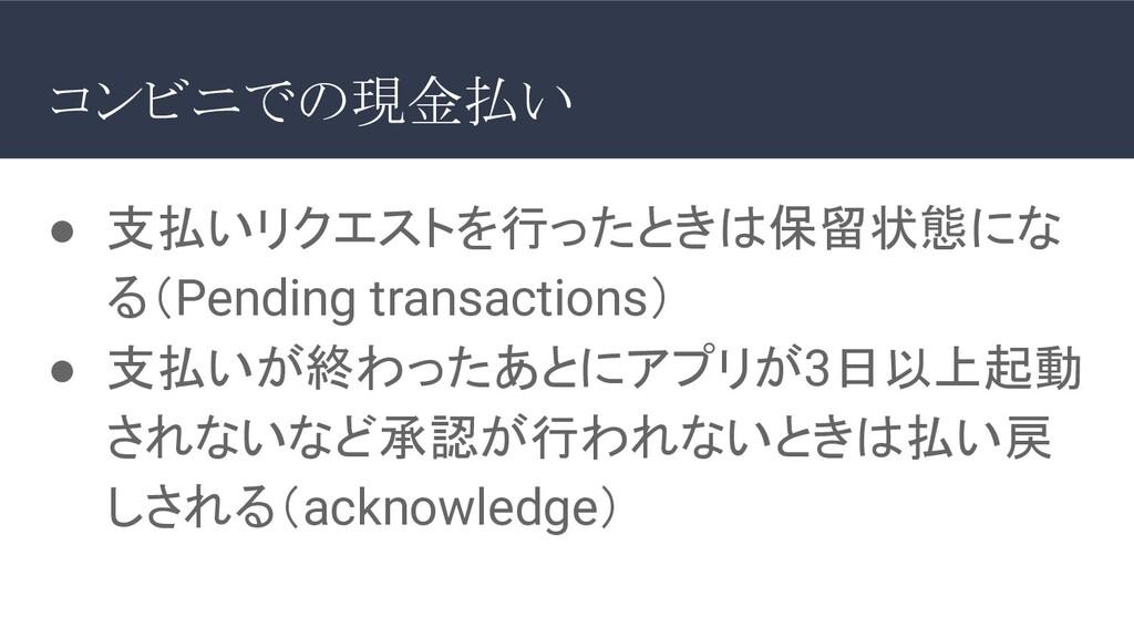 ● 支払いリクエストを行ったときは保留状態にな る(Pending transactions)...