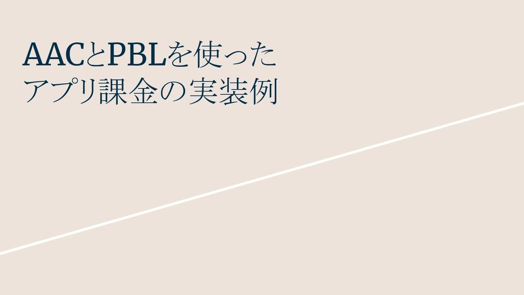 AACとPBLを使った アプリ課金の実装例