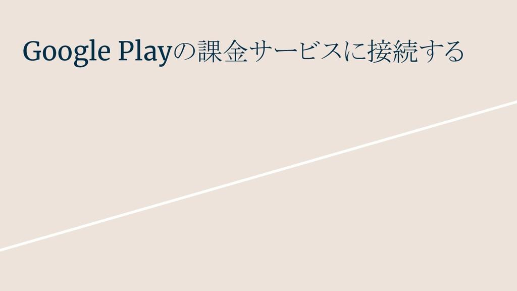 Google Playの課金サービスに接続する