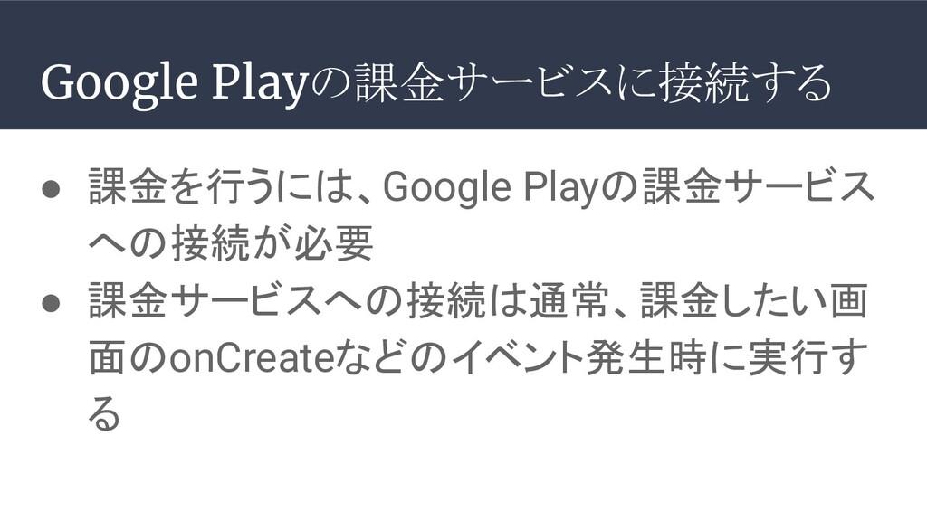 ● 課金を行うには、Google Playの課金サービス への接続が必要 ● 課金サービスへの...