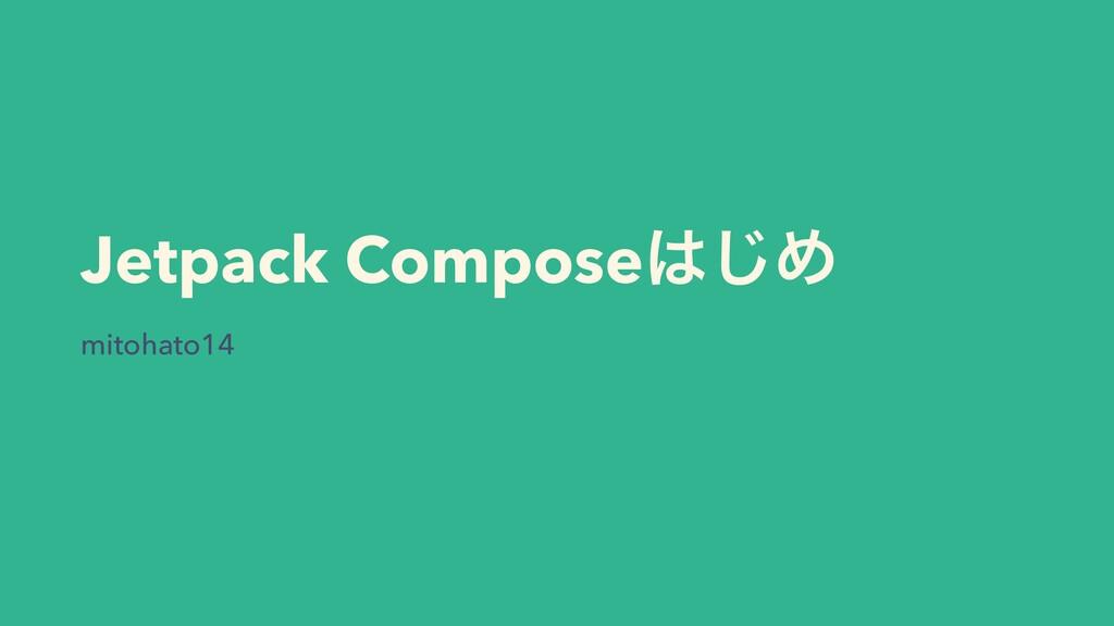 Jetpack Compose͡Ί mitohato14