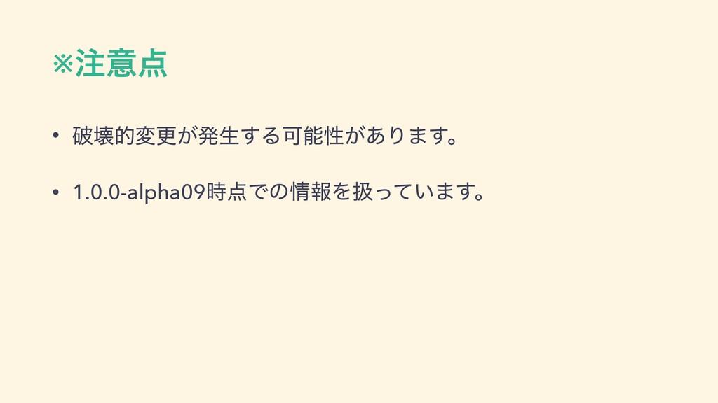 ※ҙ • ഁյతมߋ͕ൃੜ͢ΔՄੑ͕͋Γ·͢ɻ • 1.0.0-alpha09Ͱͷ...