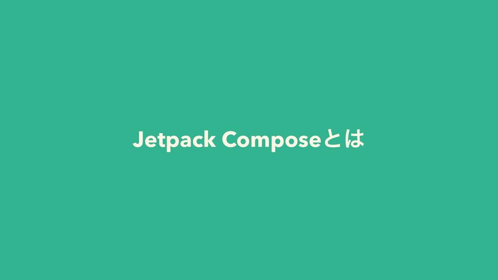 Jetpack Composeͱ