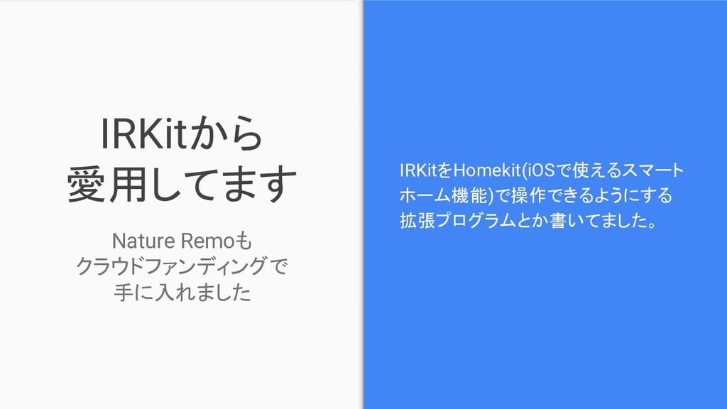 IRKitから 愛用してます IRKitをHomekit(iOSで使えるスマート ホーム機能)...