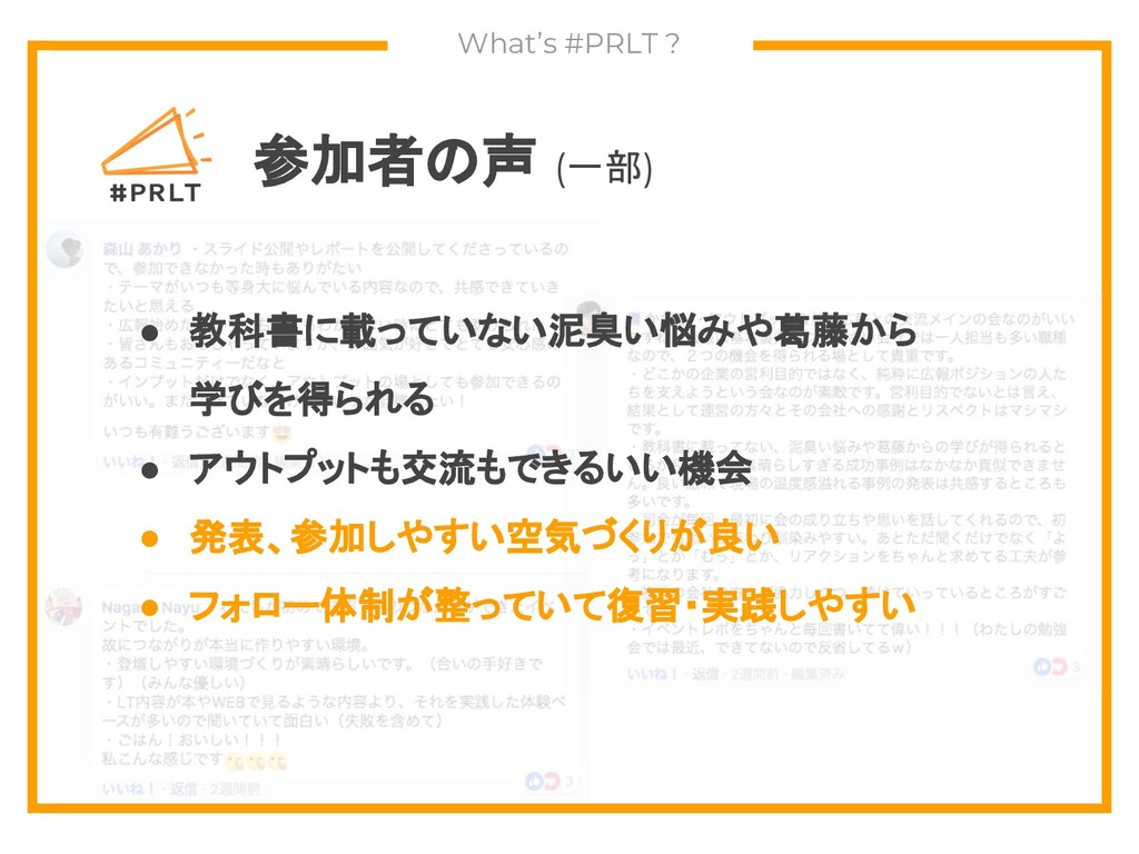 What's #PRLT ? 参加者の声 (一部) ● 教科書に載っていない泥臭い悩みや葛藤か...