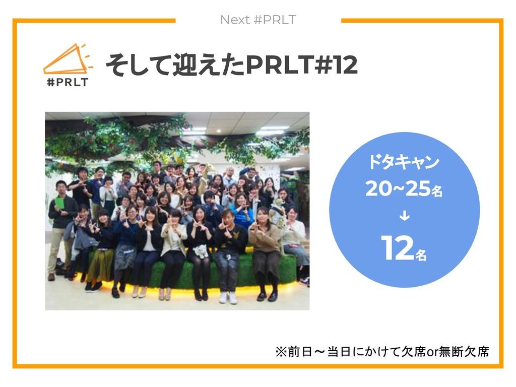 そして迎えたPRLT#12 Next #PRLT ドタキャン 20~25名 ↓ 12名 ※前日...