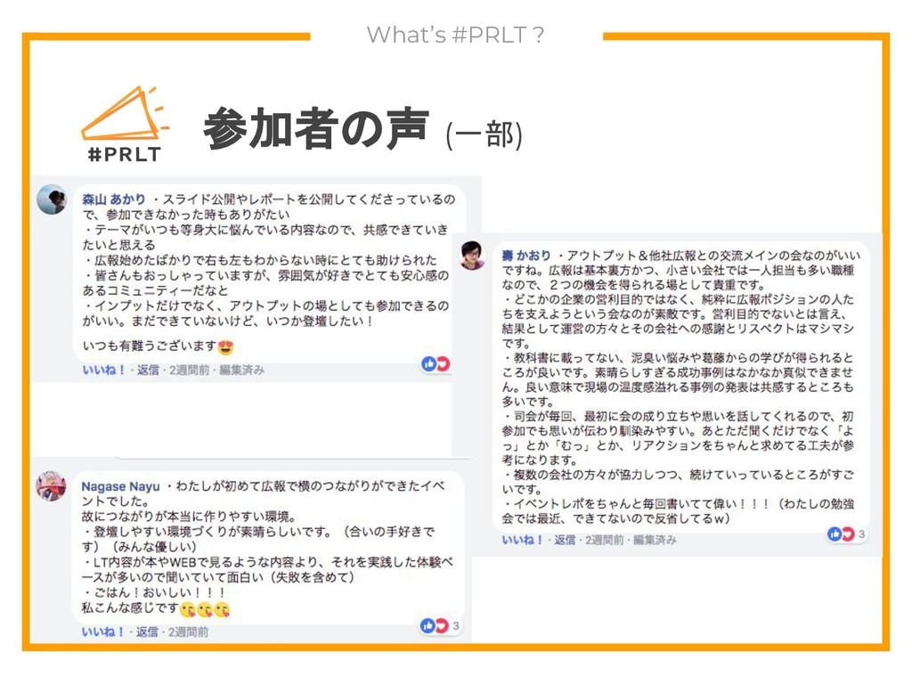What's #PRLT ? 参加者の声 (一部)