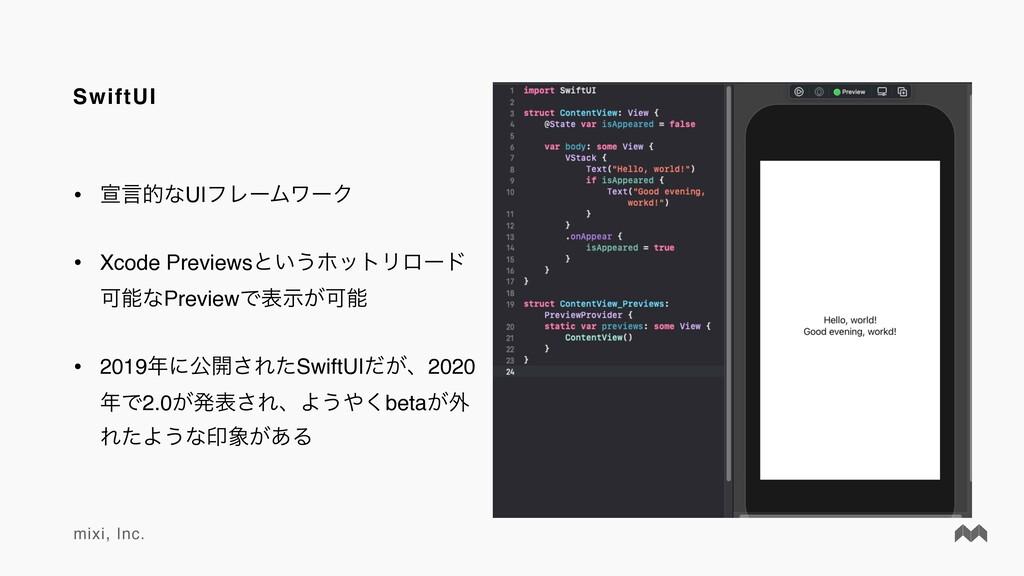 mixi, Inc. SwiftUI • એݴతͳUIϑϨʔϜϫʔΫ • Xcode Prev...