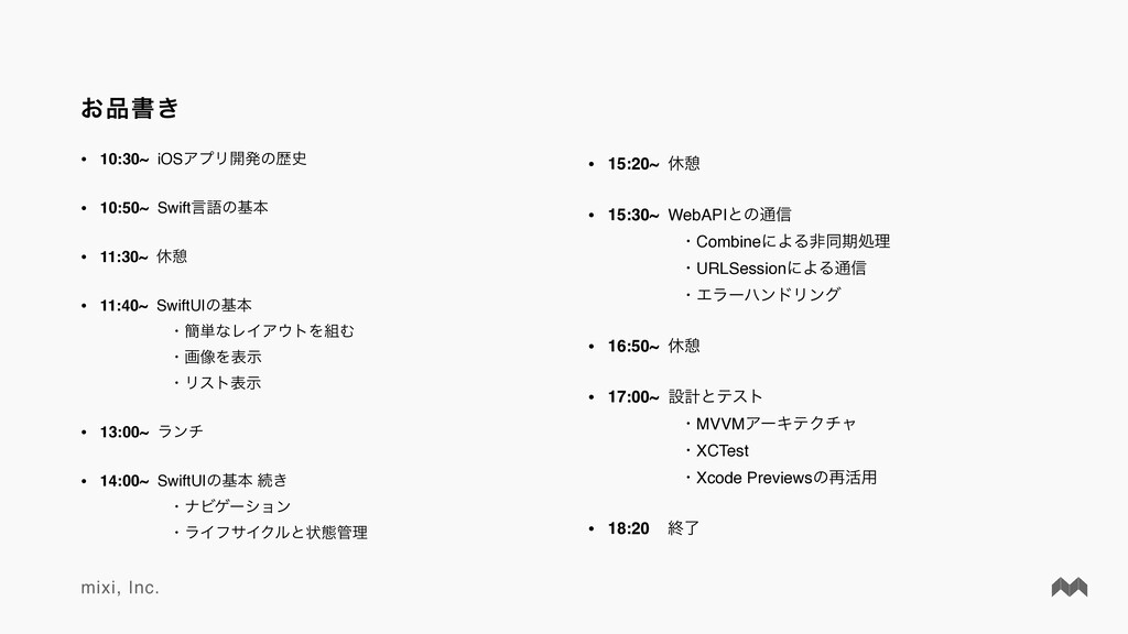 mixi, Inc. ͓ॻ͖ • 10:30~ iOSΞϓϦ։ൃͷྺ • 10:50~ S...