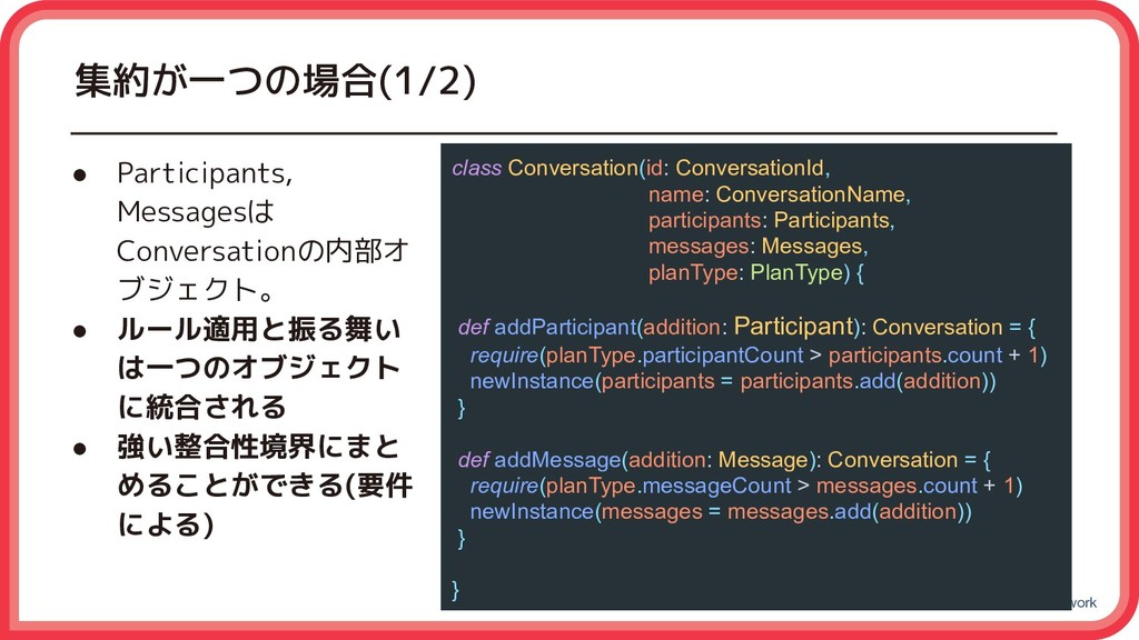© Chatwork 集約が一つの場合(1/2) ● Participants, Messag...