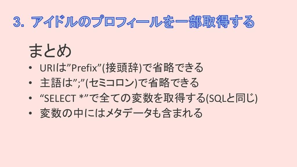"""まとめ • URIは""""Prefix""""(接頭辞)で省略できる • 主語は"""";""""(セミコロン)で省..."""