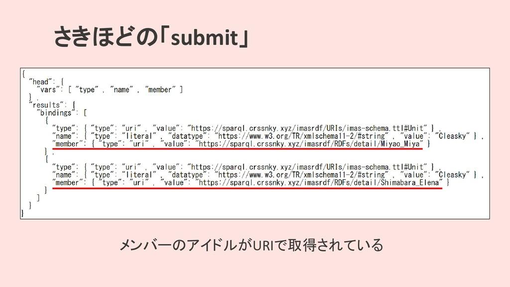 さきほどの「submit」 メンバーのアイドルがURIで取得されている
