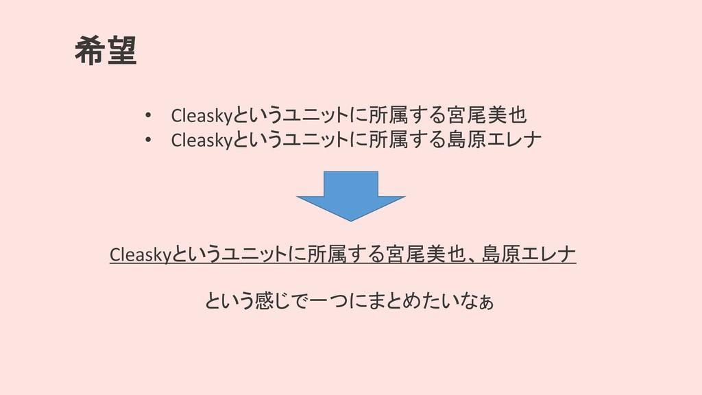 希望 • Cleaskyというユニットに所属する宮尾美也 • Cleaskyというユニットに所...