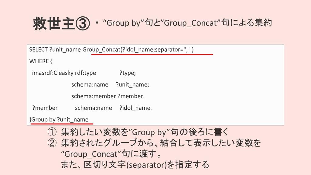 """救世主③ • """"Group by""""句と""""Group_Concat""""句による集約 SELECT ..."""