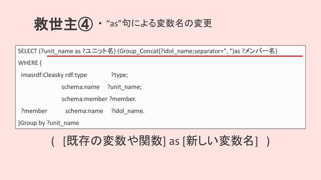 """救世主④ • """"as""""句による変数名の変更 SELECT (?unit_name as ?ユニ..."""