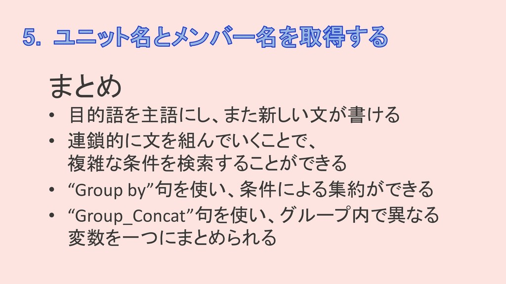 まとめ • 目的語を主語にし、また新しい文が書ける • 連鎖的に文を組んでいくことで、 複雑な...