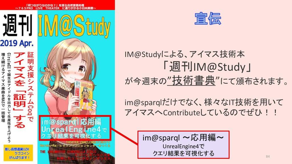 "84 IM@Studyによる、アイマス技術本 「週刊IM@Study」 が今週末の""技術書典""..."