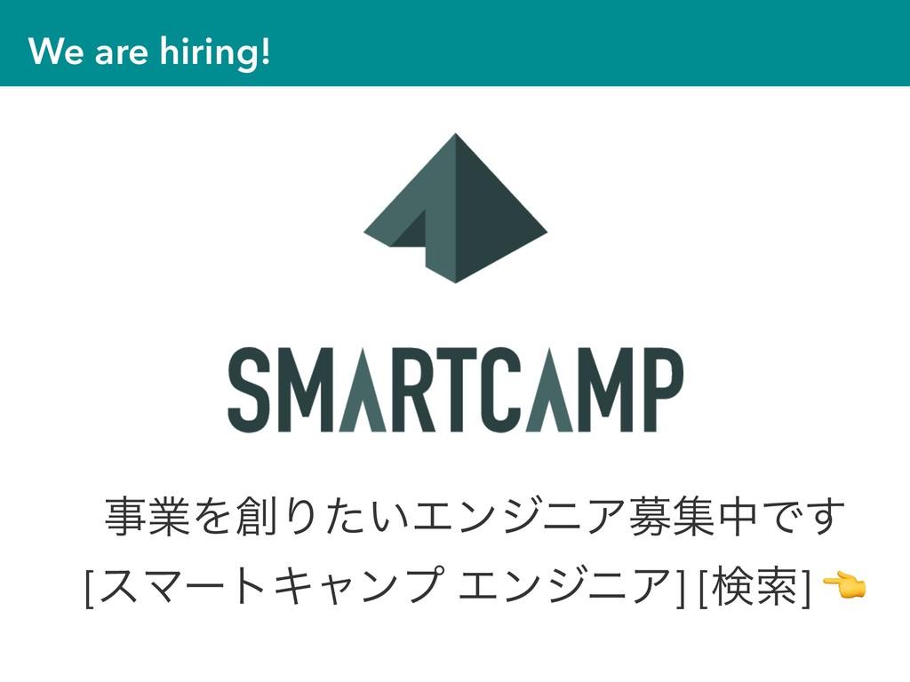 We are hiring! ۀΛΓ͍ͨΤϯδχΞืूதͰ͢ [εϚʔτΩϟϯϓ Τϯδ...