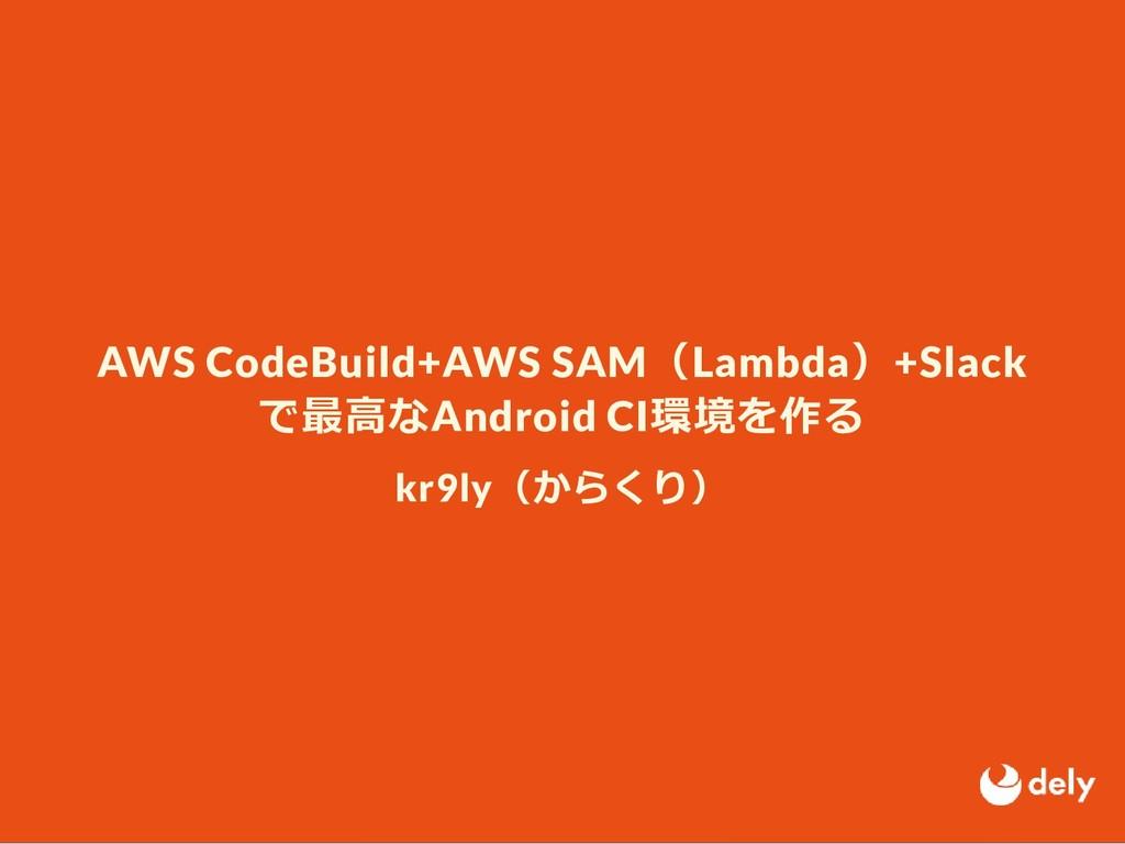 AWS CodeBuild+AWS SAM(Lambda)+Slack で最⾼なAndroid...