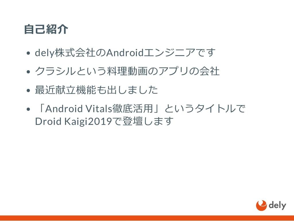 ⾃⼰紹介 dely株式会社のAndroidエンジニアです クラシルという料理動画のアプリの会社...