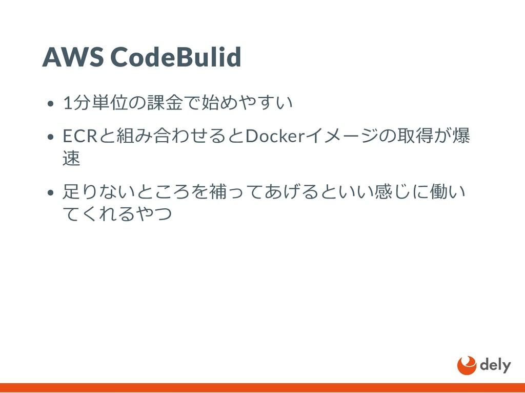 AWS CodeBulid 1分単位の課⾦で始めやすい ECRと組み合わせるとDockerイメ...