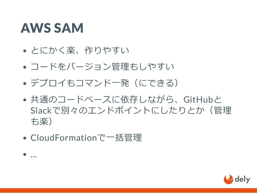 AWS SAM とにかく楽、作りやすい コードをバージョン管理もしやすい デプロイもコマンド⼀...