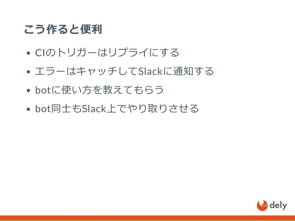 こう作ると便利 CIのトリガーはリプライにする エラーはキャッチしてSlackに通知する bo...