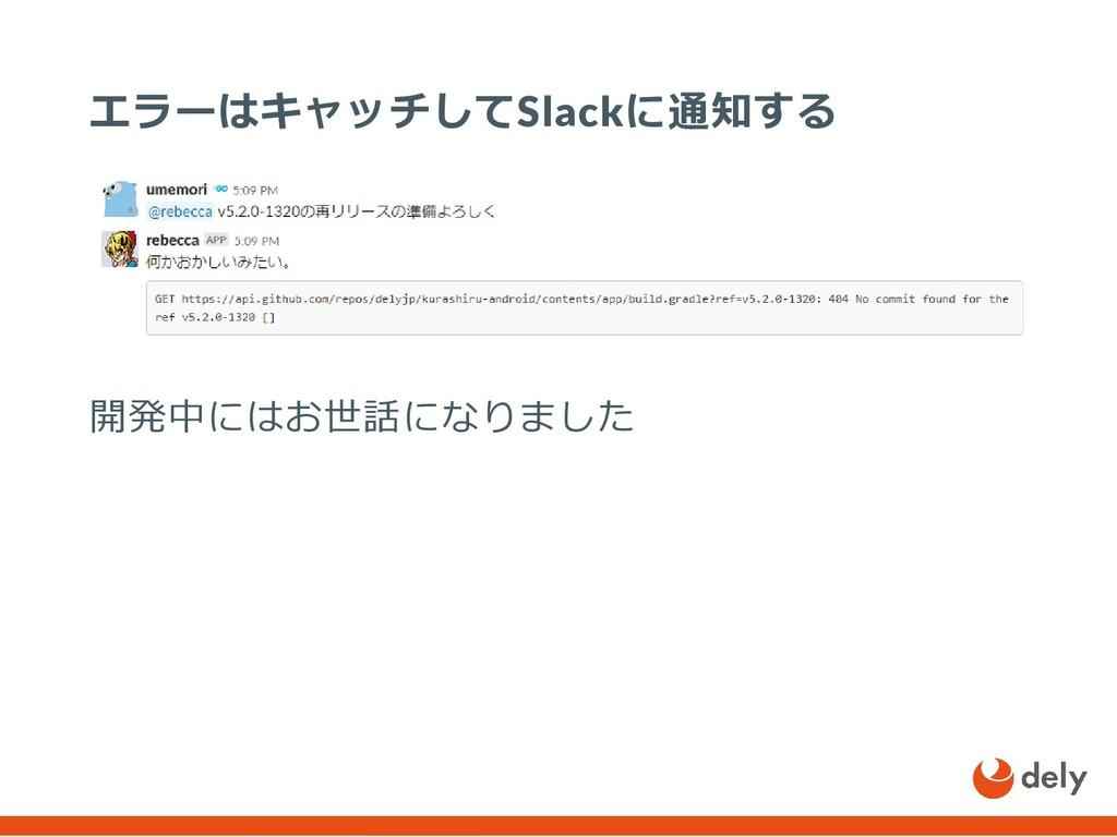 エラーはキャッチしてSlackに通知する 開発中にはお世話になりました