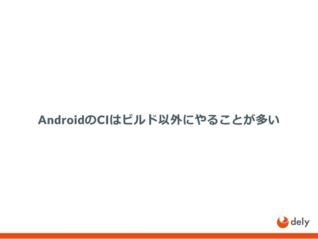AndroidのCIはビルド以外にやることが多い