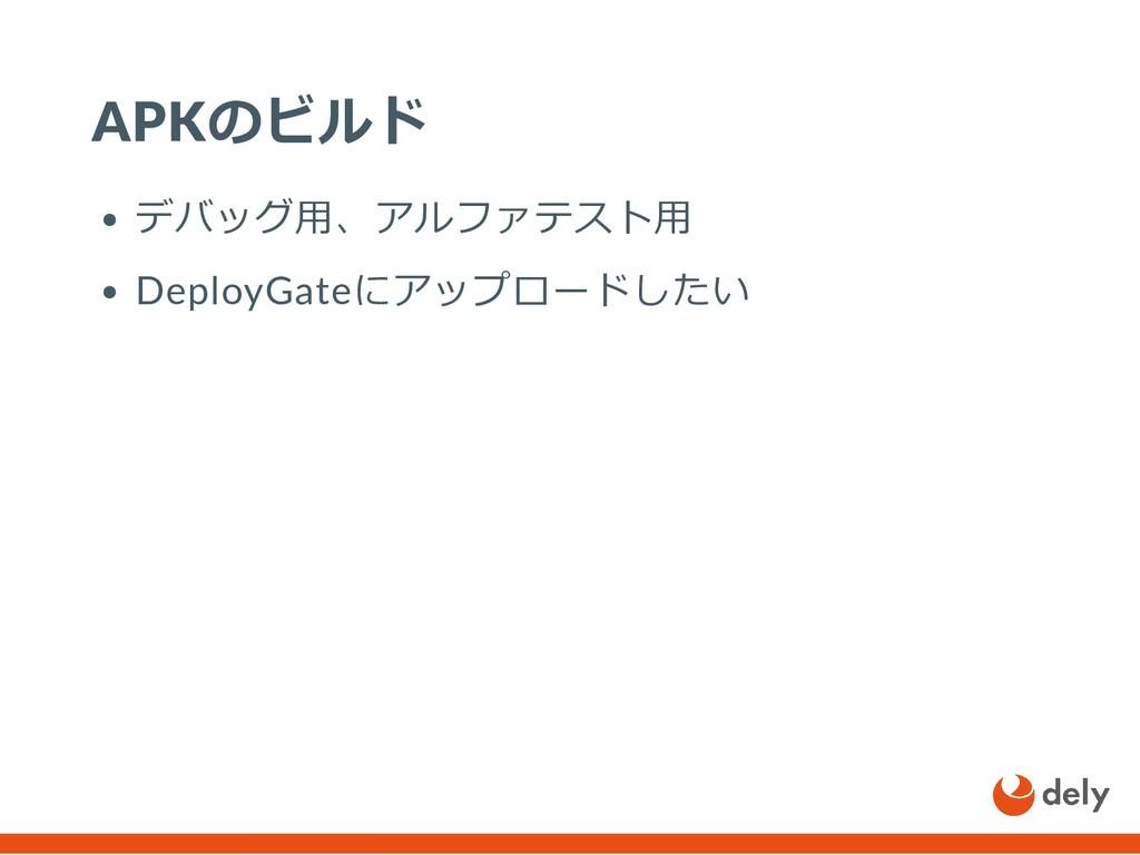 APKのビルド デバッグ⽤、アルファテスト⽤ DeployGateにアップロードしたい