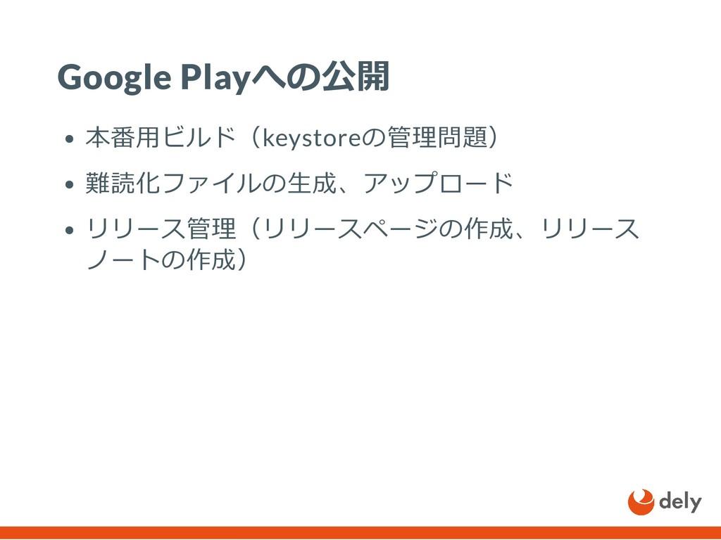 Google Playへの公開 本番⽤ビルド(keystoreの管理問題) 難読化ファイルの⽣...