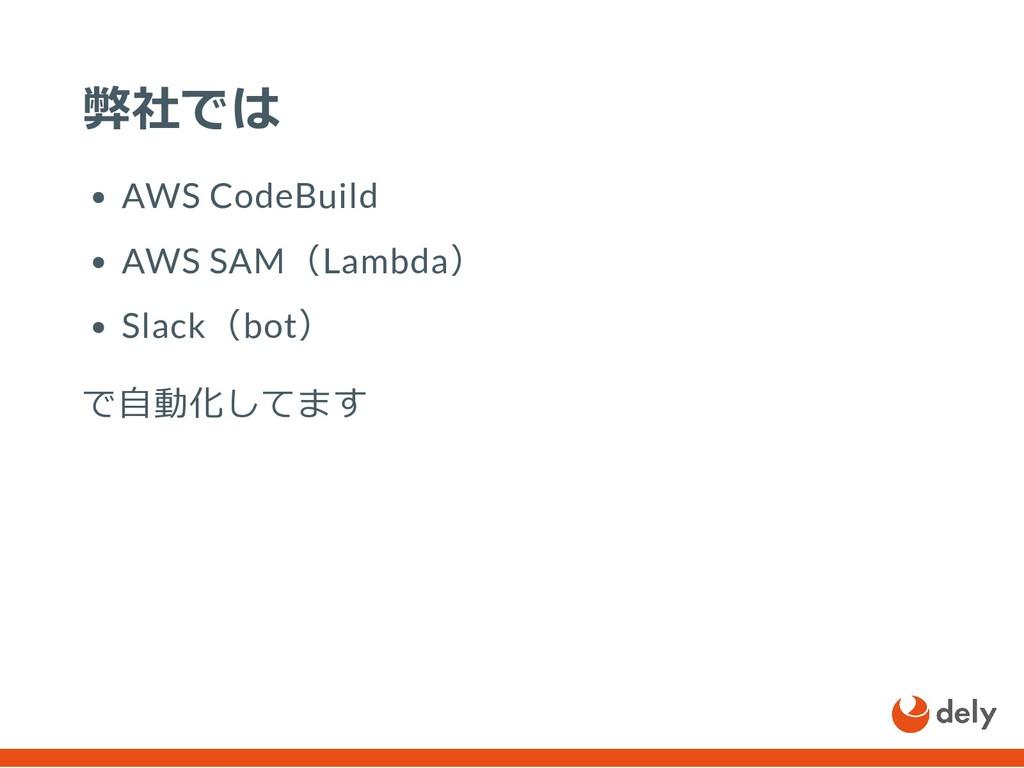 弊社では AWS CodeBuild AWS SAM(Lambda) Slack(bot) で...