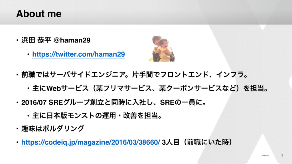 About me • ా ګฏ @haman29 • https://twitter.com...