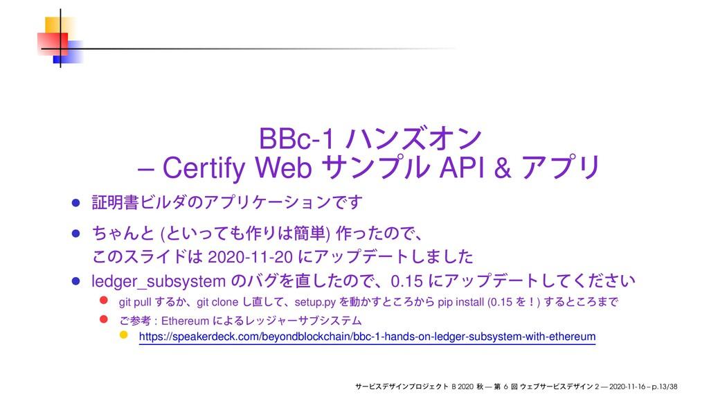 BBc-1 – Certify Web API & ( ) 2020-11-20 ledger...