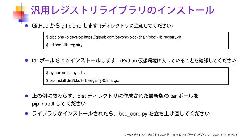 GitHub git clone ( ) $ git clone -b develop htt...