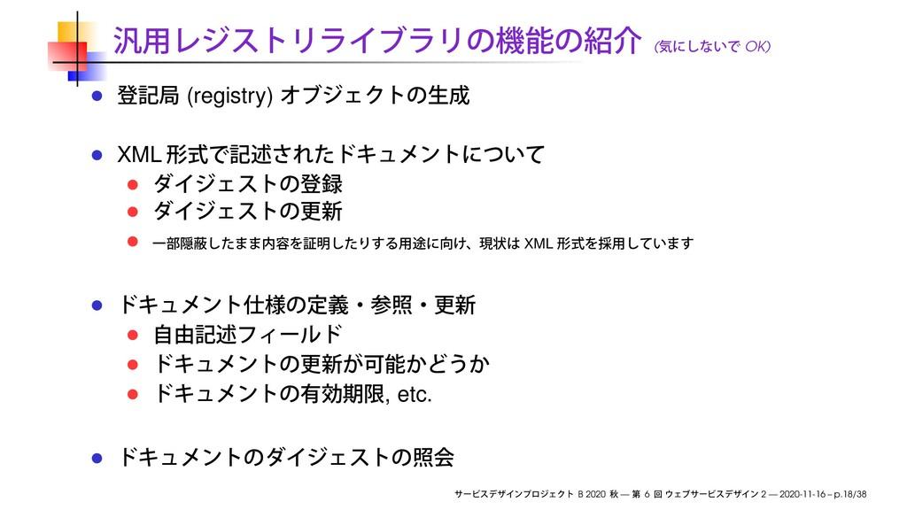 ( OK) (registry) XML XML , etc. B 2020 — 6 2 — ...