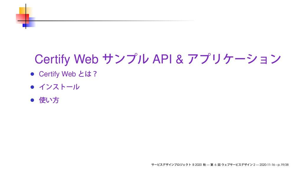 Certify Web API & Certify Web B 2020 — 6 2 — 20...