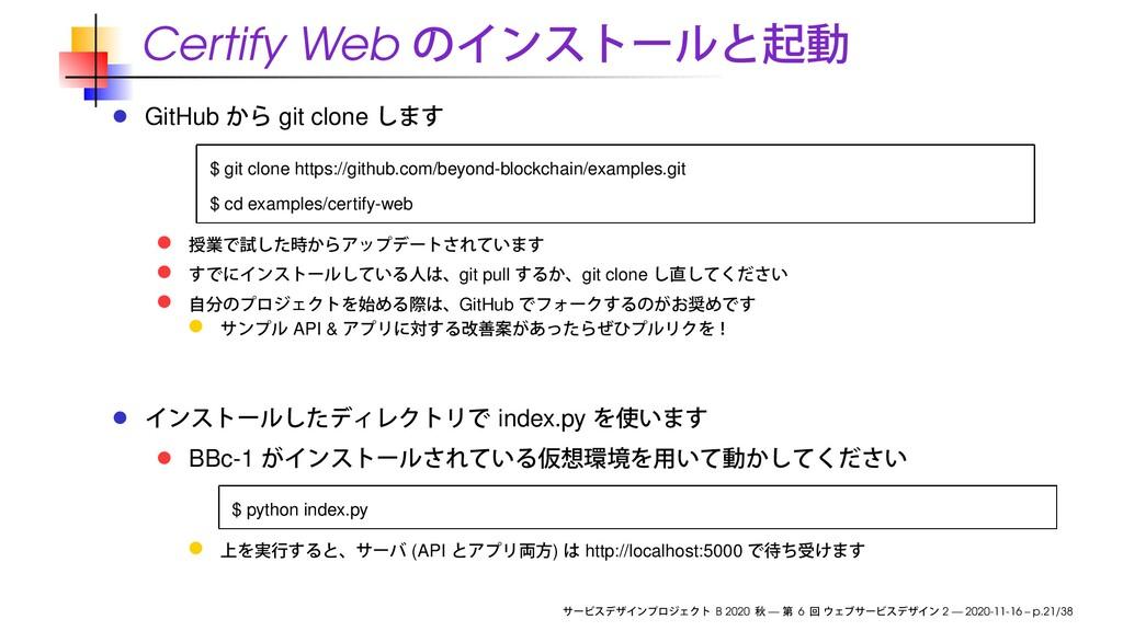 Certify Web GitHub git clone $ git clone https:...
