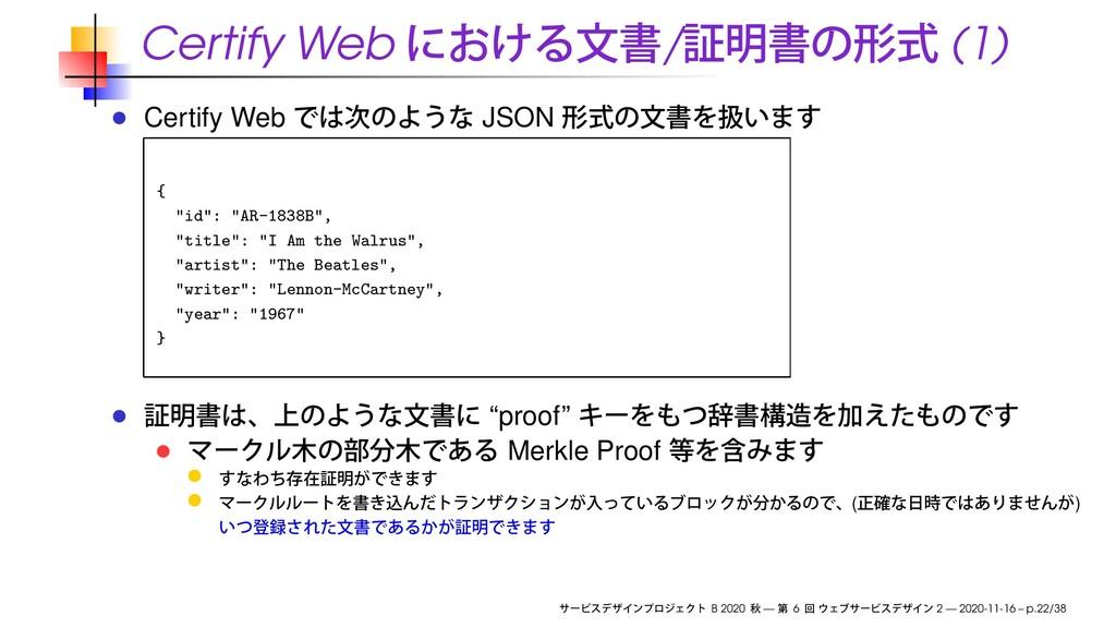 "Certify Web / (1) Certify Web JSON { ""id"": ""AR-..."