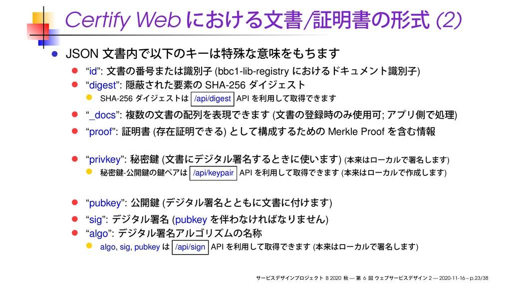 """Certify Web / (2) JSON """"id"""": (bbc1-lib-registry..."""