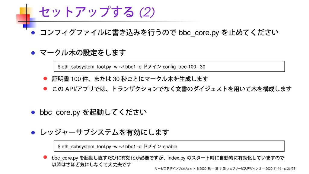 (2) bbc_core.py $ eth_subsystem_tool.py -w ∼/.b...