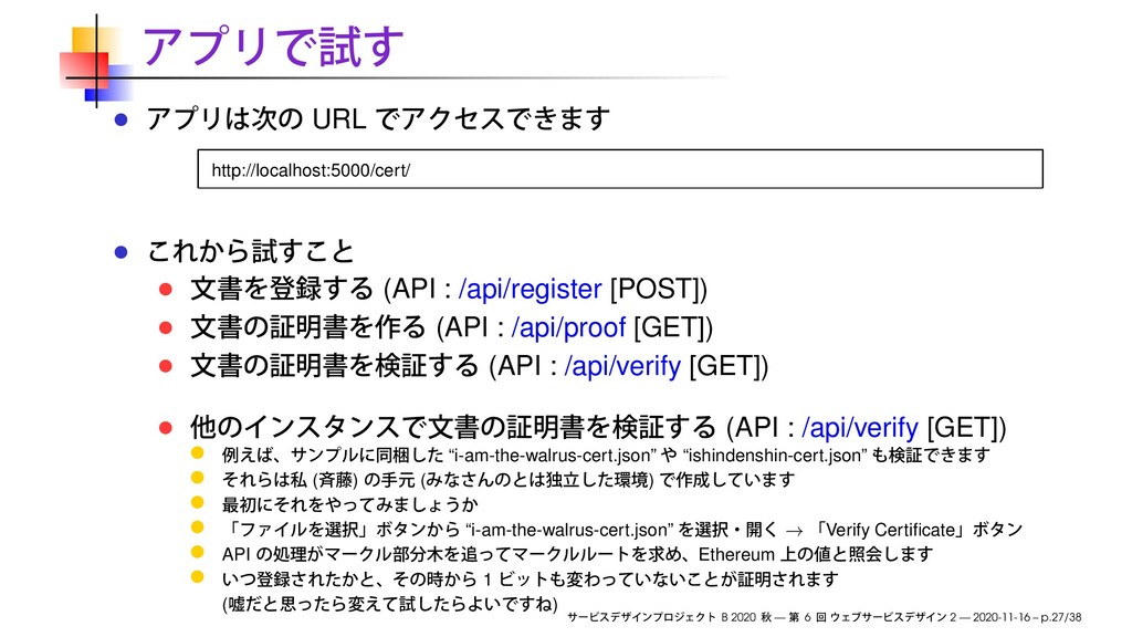 URL http://localhost:5000/cert/ (API : /api/reg...